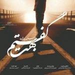 دانلود آهنگ جدید سعید بابازاده با نام بهت گفتم