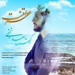 دانلود آهنگ جدید سعید نجفی با نام عطر تنت