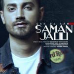 متن آهنگ سر به راه از سامان جلیلی,کد آهنگ سر به راه از سامان جلیلی برای وبلاگ