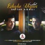 دانلود آهنگ جدید ستار عباسی با نام عشق رویایی