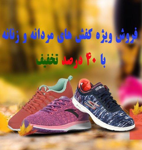 کفش ورزشی,خرید کفش,خرید آنلاین کفش,خرید کفش زنانه,خرید کفش مردانه