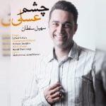 دانلود آهنگ جدید سهیل سلطان با نام چشم عسلی