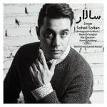 دانلود آهنگ جدید سهیل سلطان با نام سالار