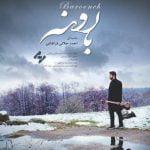 دانلود آهنگ جدید احمد جلالی فراهانی با نام بارونه