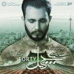 دانلود آهنگ جدید علی اسدی با نام چهل
