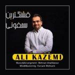 دانلود آهنگ جدید علی کاظمی با نام قشنگترین سمفونی