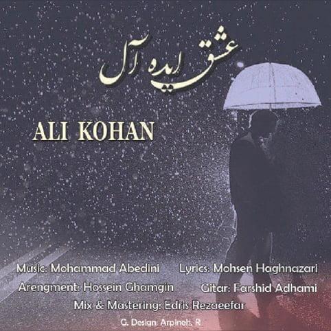 متن آهنگ عشق ایده آل از علی کهن,کد آهنگ عشق ایده آل از علی کهن برای وبلاگ