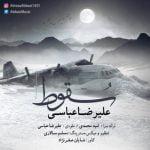 دانلود آهنگ جدید علیرضا عباسی با نام سقوط