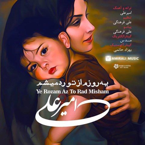 دانلود آهنگ جدید امیر علی با نام یه روزم از تو رد میشم