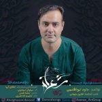 دانلود آهنگ جدید داوود ابوالقاسمی با نام شعرانه