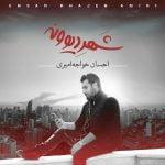 دانلود موزیک ویدئو جدید احسان خواجه امیری با نام شهر دیوونه