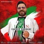 دانلود آهنگ جدید فرهاد داروغه با نام ایران