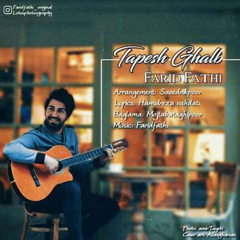 متن آهنگ تپش قلب از فرید فتحی,کد آهنگ تپش قلب از فرید فتحی برای وبلاگ