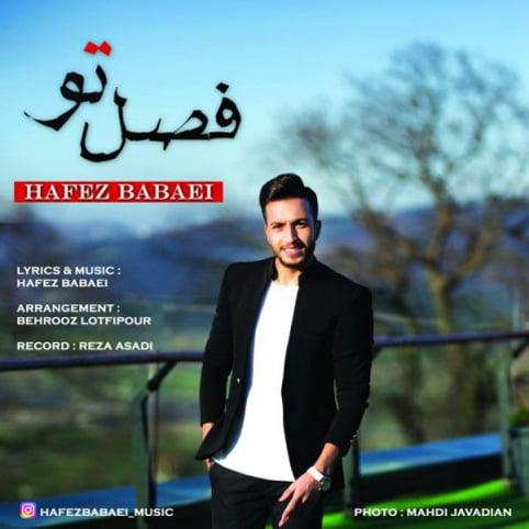 متن آهنگ فصل تو از حافظ بابایی,کد آهنگ فصل تو از حافظ بابایی برای وبلاگ