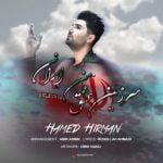 دانلود آهنگ جدید حامد هیرمان با نام سرزمین عشق ما ایران