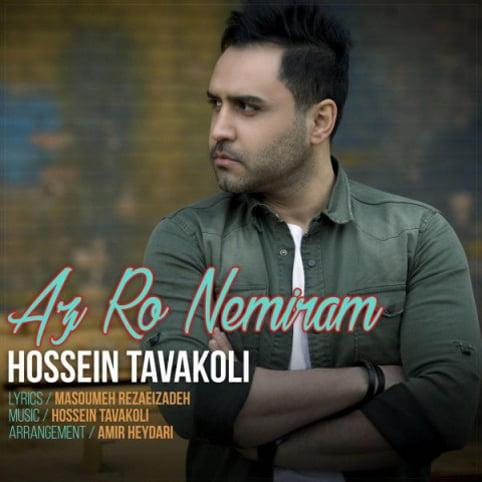 متن آهنگ از رو نمیرم از حسین توکلی,کد آهنگ از رو نمیرم از حسین توکلی برای وبلاگ