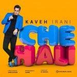 دانلود آهنگ جدید کاوه ایرانی با نام چه حالی