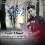 دانلود آهنگ جدید مسعود جلیلیان با نام از رو نمیرم