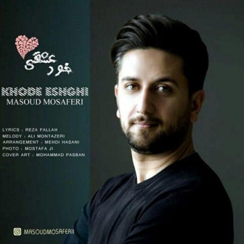 دانلود آهنگ جدید مسعود مسافری با نام خود عشقی