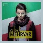 دانلود آهنگ جدید مهریار با نام ایران