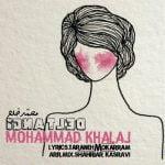 دانلود آهنگ جدید محمد خلج با نام دلتنگی