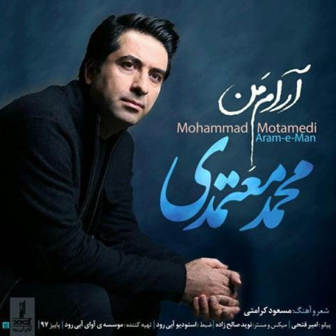 دانلود آهنگ جدید محمد معتمدی با نام آرام من