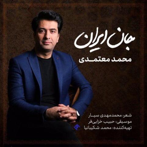 دانلود آهنگ جدید محمد معتمدی با نام جان ایران