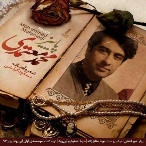 دانلود آهنگ جدید محمد معتمدی با نام پاییز