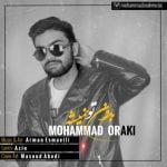 دانلود آهنگ جدید محمد اورکی با نام بدون تو نمیشه