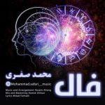 دانلود آهنگ جدید محمد صفری با نام فال