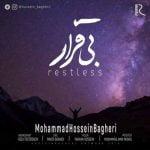 دانلود آهنگ جدید محمد حسین باقری با نام بی قرار