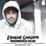 دانلود آهنگ جدید محمدرضا گلزار با نام عشق قدیمی