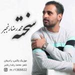 دانلود آهنگ جدید محمدرضا رنجبر با نام سخته