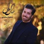 دانلود آهنگ جدید سعید مجدی با نام حال دل