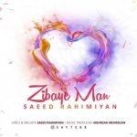 دانلود آهنگ جدید سعید رحیمیان با نام زیبای من