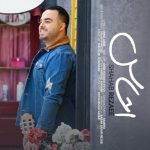 دانلود آهنگ جدید شهاب رضایی با نام احساس
