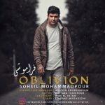 دانلود آهنگ جدید سهیل محمدپور با نام فراموشی