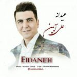 دانلود آهنگ جدید علی آیین با نام عیدانه