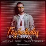 دانلود آهنگ جدید حسام حسینی با نام فوق العادست
