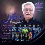 دانلود آهنگ جدید محمود تمیزی با نام استقلال