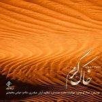 دانلود آهنگ جدید محمد معتمدی با نام خاک گرم