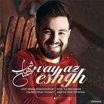 دانلود آهنگ جدید محسن شهاب با نام وای از عشق