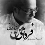 دانلود آهنگ جدید رضا زنجانی با نام فردای من