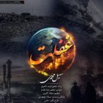 دانلود آهنگ جدید سهیل محمدی با نام غفلت