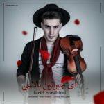 دانلود آهنگ جدید فرید ابراهیمی با نام آی جیرانین بالاسی