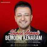 دانلود آهنگ جدید حامد احمدی با نام بمونی کنارم