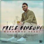 دانلود آهنگ جدید محمد اسدی با نام فصل عاشقی