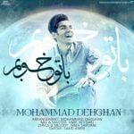 دانلود آهنگ جدید محمد دهقان با نام با تو خوبم