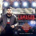 دانلود آهنگ جدید محمد قریشی با نام لامصب