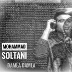دانلود آهنگ جدید محمد سلطانی با نام داملا داملا